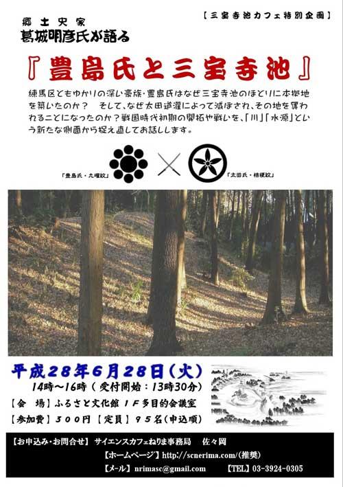 SanpoujiTokubetsuKikaku.jpg - 572.84 kb